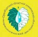 ГАУЗ «Оренбургский областной клинический наркологический диспансер»