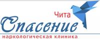 Наркологическая клиника «Спасение» в Чите