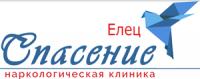 Наркологическая клиника «Спасение» в Ельце